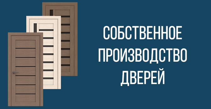 /mezhkomnatnye-dveri